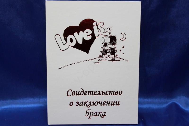 """Свидетельство """"Love is..."""" белое с бордовым арт. 114-219"""