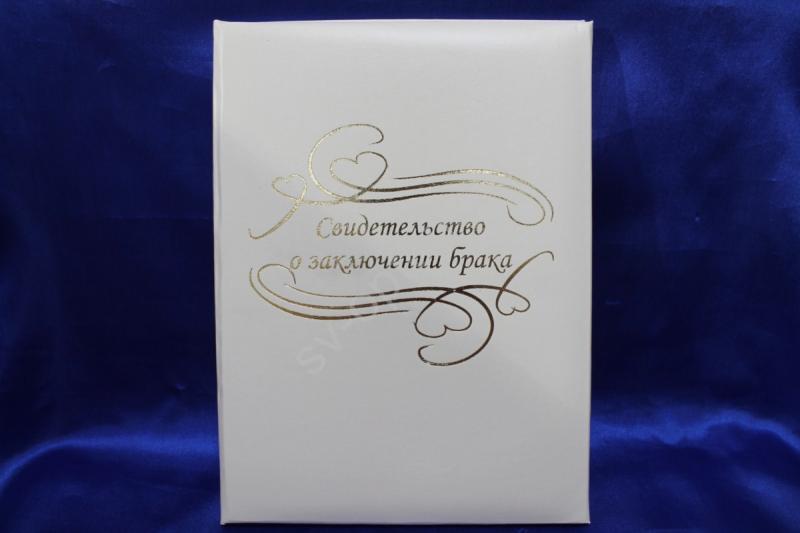 Свидетельство айвори с золотом кожзам арт. 114-156