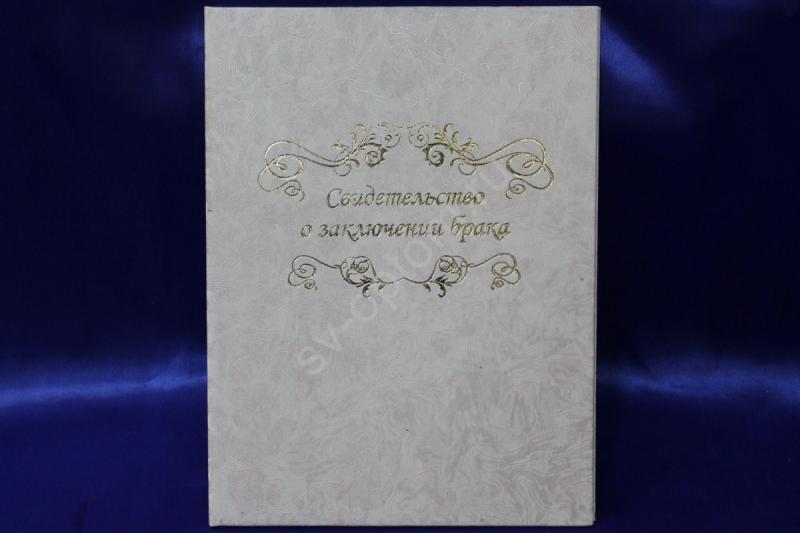 Свидетельство балакрон светло-розовое арт. 114-143