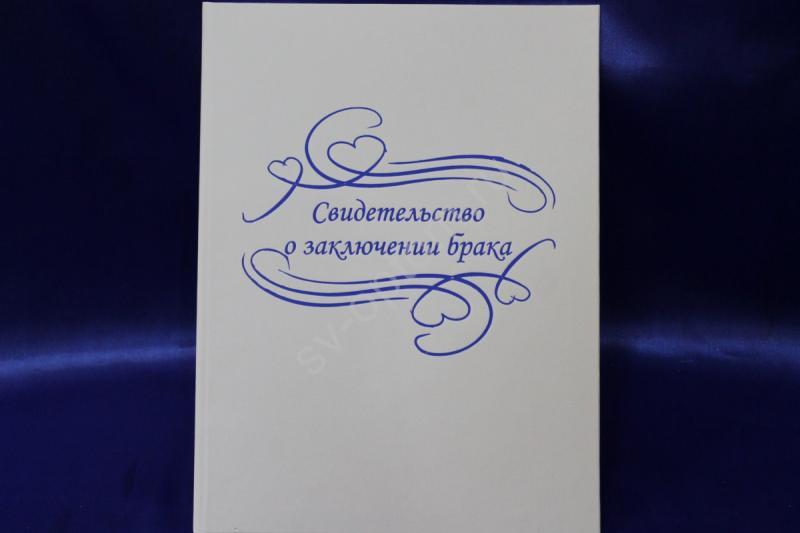 Свидетельство бело-синее арт. 114-212