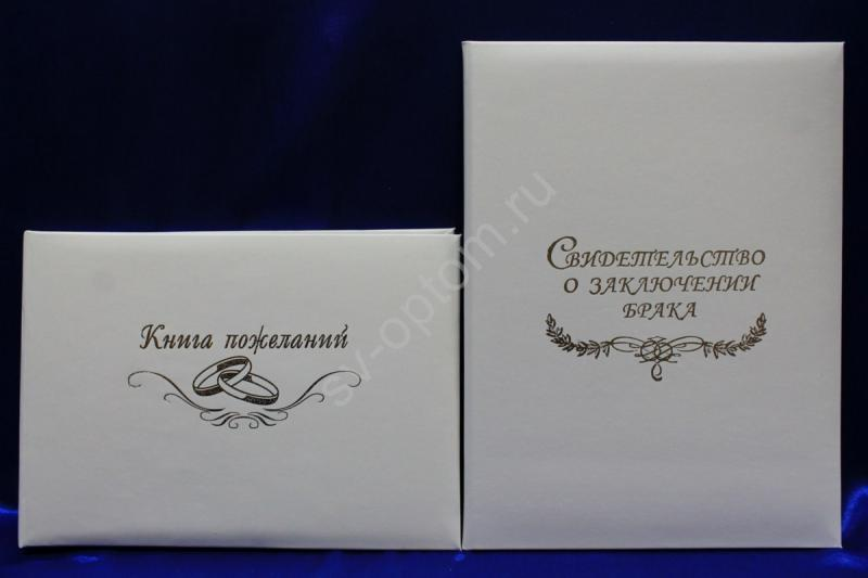 Свидетельство и книга пожеланий айвори арт. 113-089