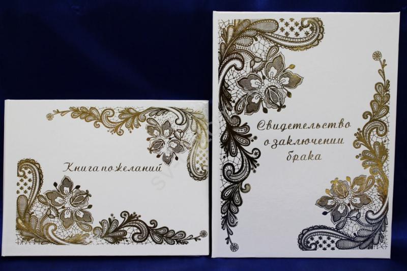 Свидетельство и книга пожеланий белые с золотом арт. 113-101