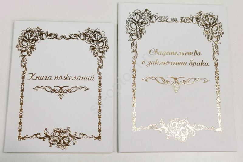 Свидетельство и книга пожеланий белые с золотом арт.113-100