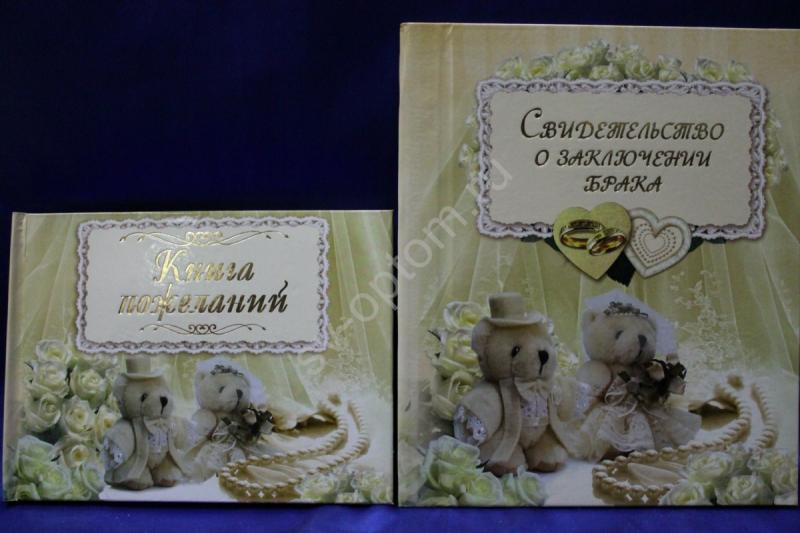 Свидетельство и книга пожеланий с мишками арт. 113-103