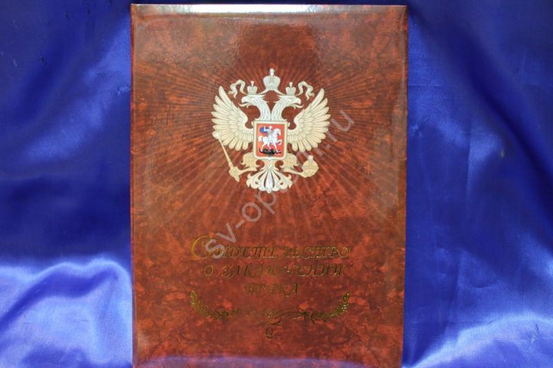 """Свидетельство коричневое """"с орлом"""" арт. 114-233"""