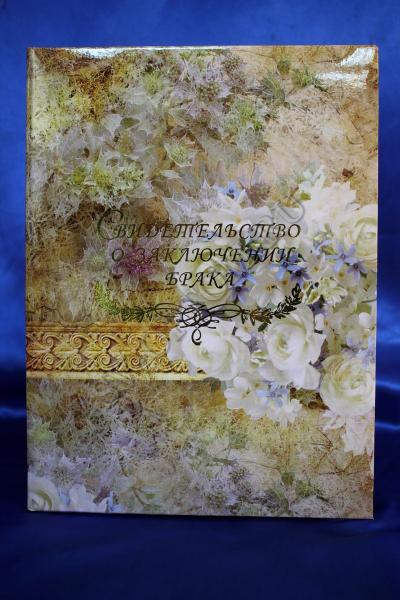 "Свидетельство о заключении брака  """" арт. 114-057"