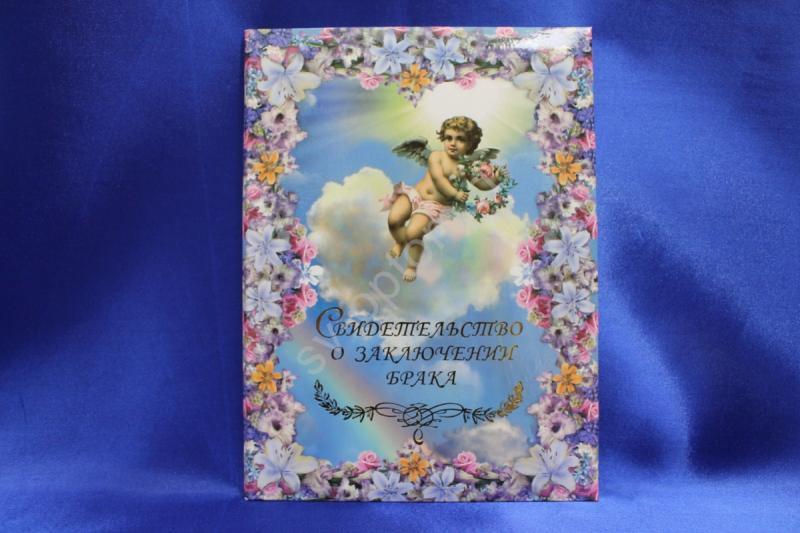 """Свидетельство о заключении брака  """"новый ангел"""" арт. 114-230"""