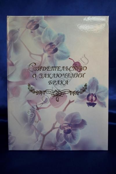 """Свидетельство о заключении брака  """"Орхидея"""" арт.114-056"""