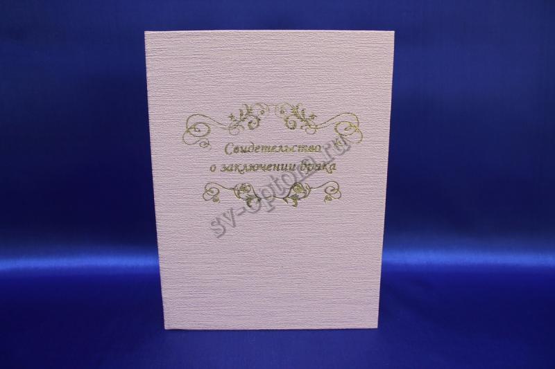 """Свидетельство о заключении брака """"Светлая сирень"""" арт. 114-012"""