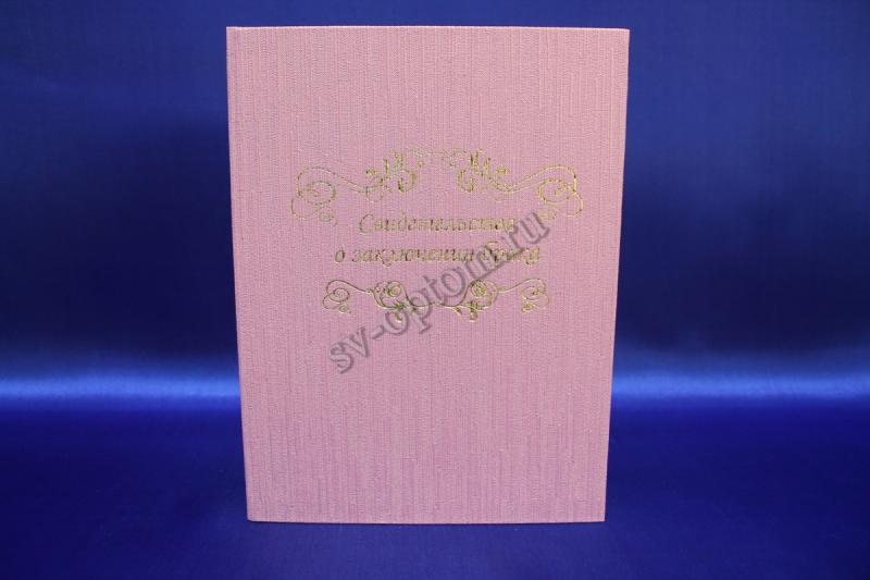 "Свидетельство о заключении брака ""Темно розовая"" арт. 114-005"