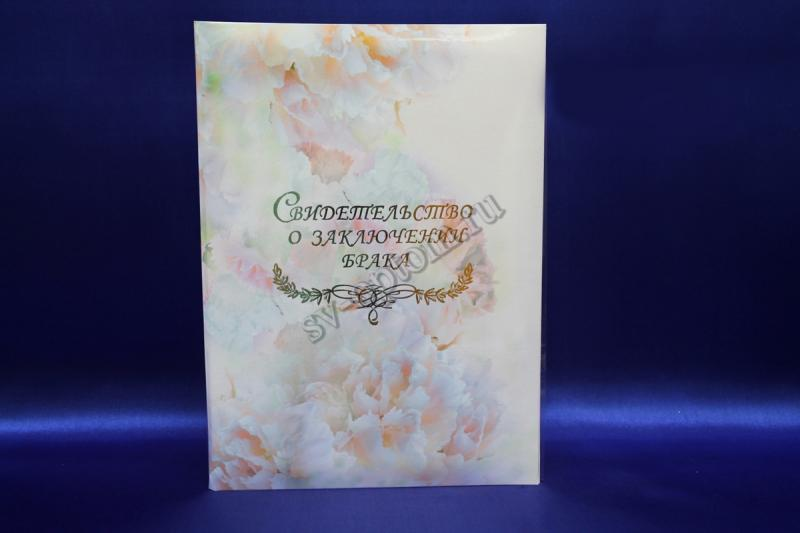 "Свидетельство о заключении брака ""Утро"" арт. 114-018"