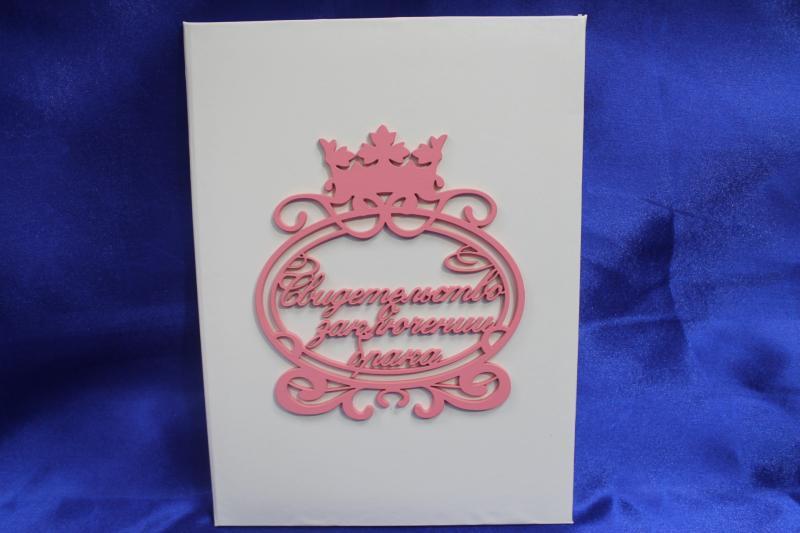 Свидетельство о заключении брака (белое, надпись дерево розовым) арт.114-075