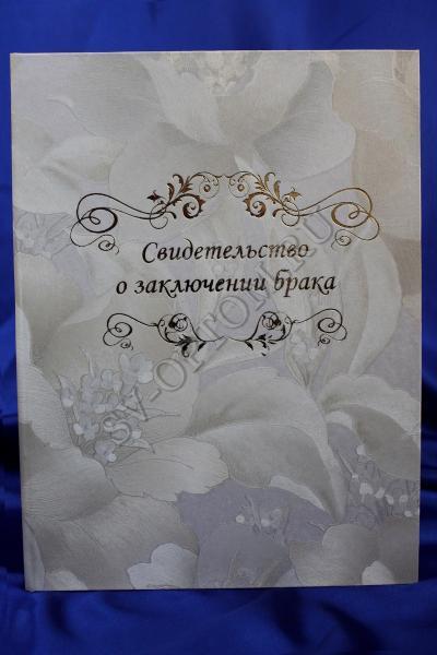Свидетельство о заключении брака арт. 114-053