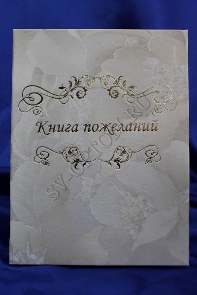 Свидетельство о заключении брака арт. 114-054