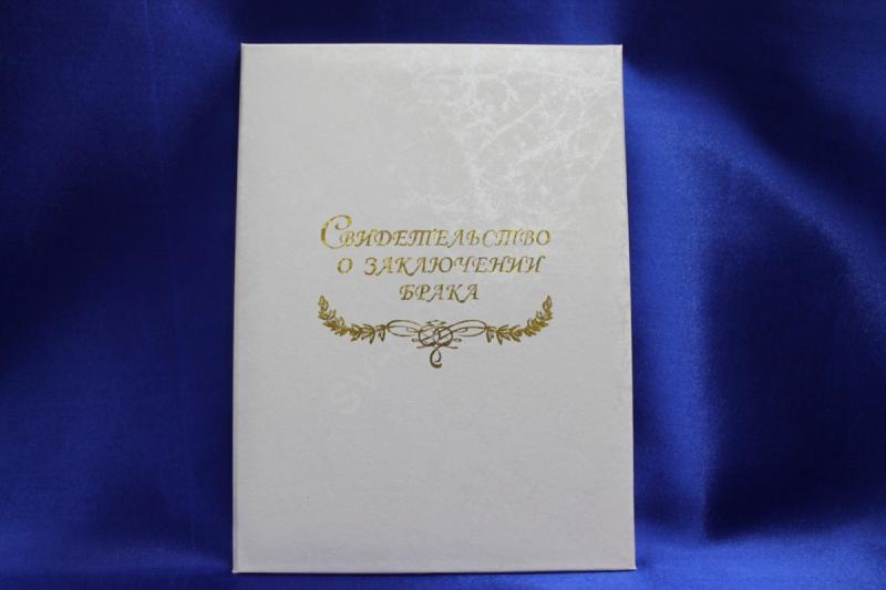 Свидетельство о заключении брака балакрон арт. 114-167