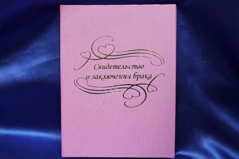 Свидетельство ярко-розовое арт. 114-183