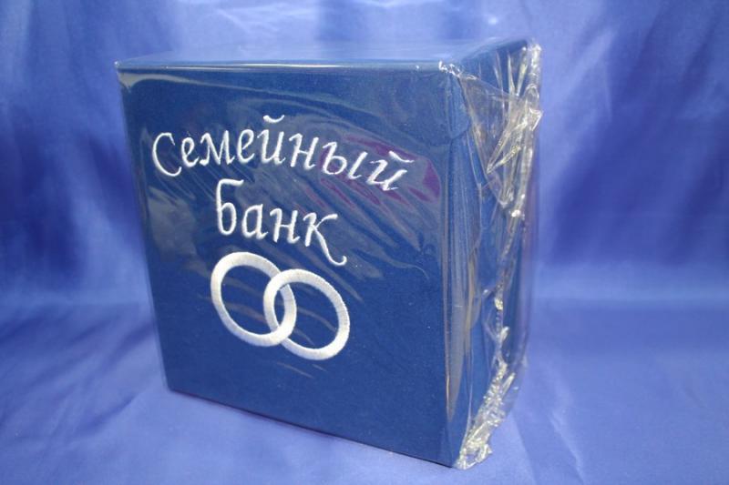 Семейный банк бархатный синий арт.071-127
