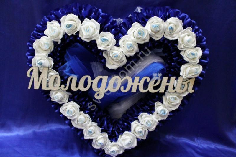 """Сердце с фатином бело-синее """"Молодожены"""" (Выберите надпись и цвет) арт.120-088"""