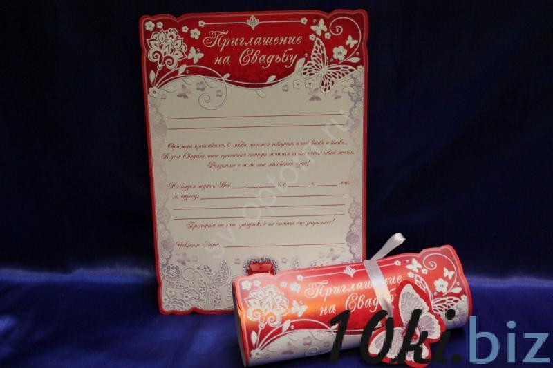 Приглашение свиток арт. 62.741 (в упаковке 10 шт, цена за 1 упаковку) Свадебные приглашения и рассадочные карточки в России