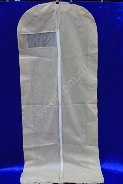 Чехол для платья бежевый с расширением (170*60) арт. 038-006