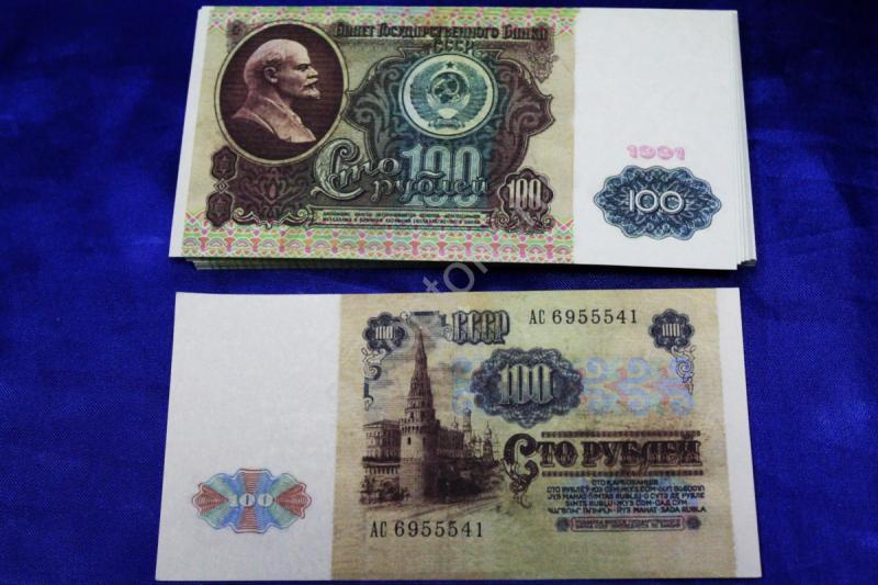 """Шуточные деньги. """"Банк СССР. 100 рублей"""" (1 уп.)"""