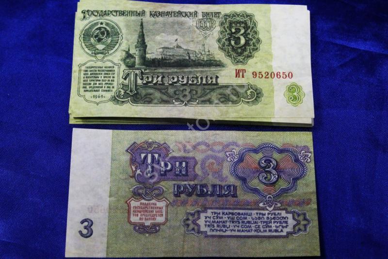 """Шуточные деньги. """"Банк СССР. 3 рубля"""" (1 уп.)"""