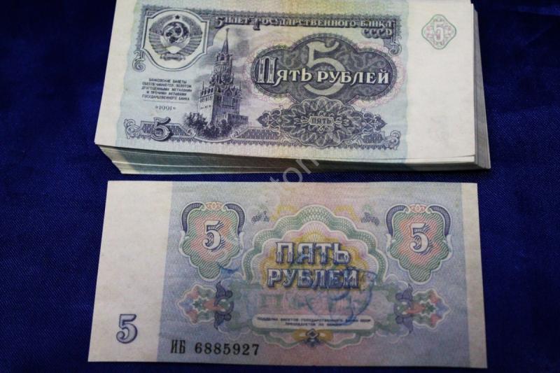 """Шуточные деньги. """"Банк СССР. 5 рублей"""" (1 уп.)"""