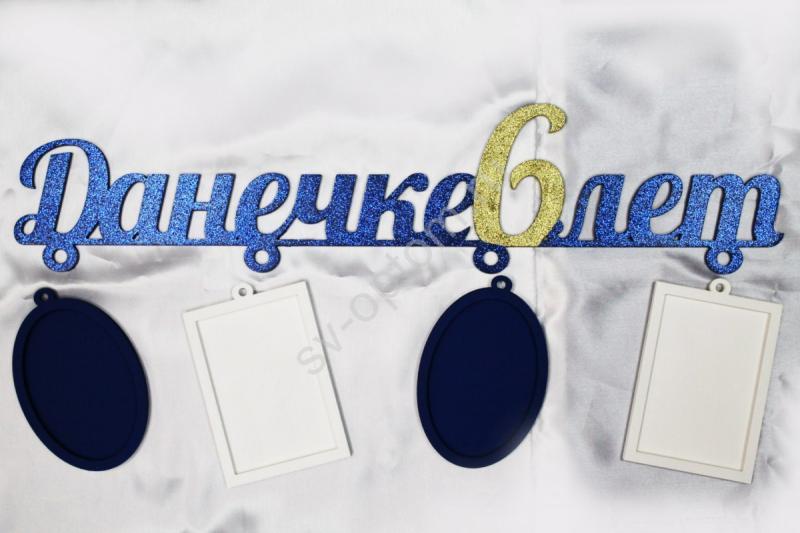 Юбилейная фоторамка (укажите имя и цвет) арт. 007-185