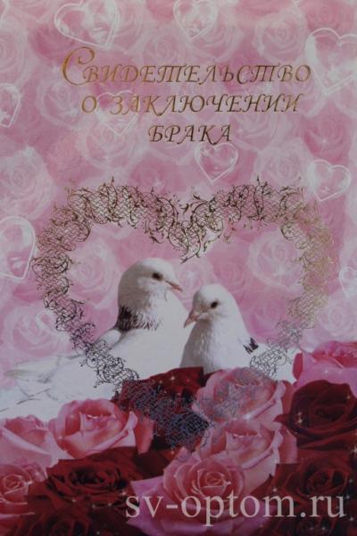 """№108 Свидетельство о заключении брака """"два белых голубя в цветах"""""""