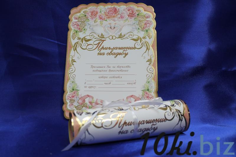 Приглашение свиток арт. 0700445 ( в упаковке 10 шт, цена за 1 уп) Свадебные приглашения и рассадочные карточки в России