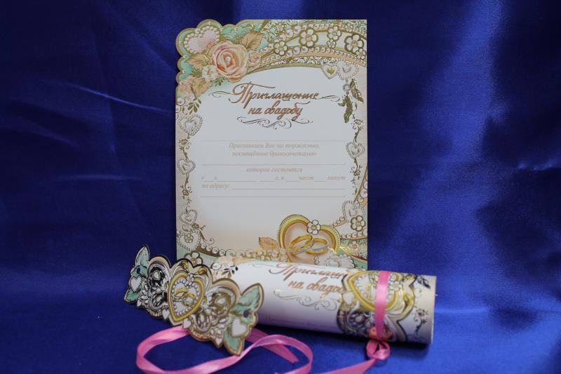 Приглашение свиток арт. 0700452 ( в упаковке 10 шт, цена за 1 уп)