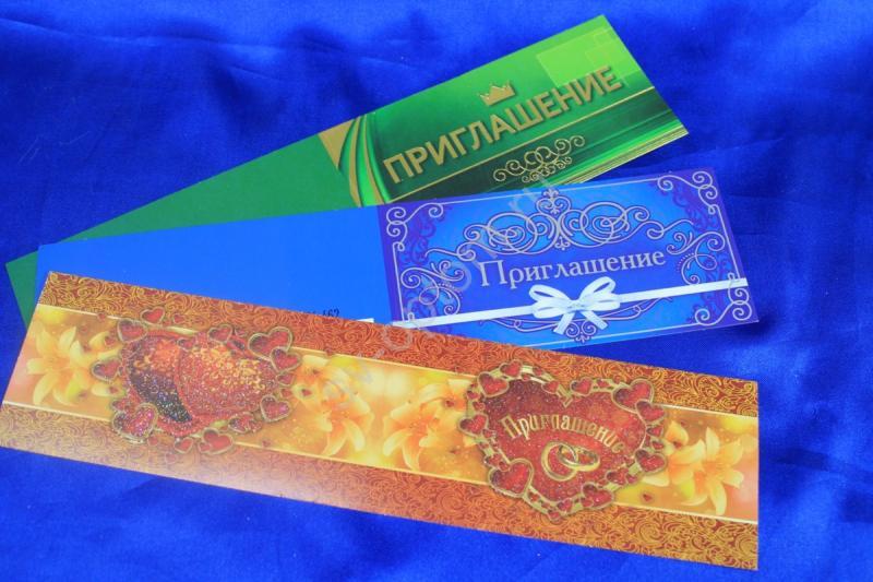 """""""Приглашение..."""" в ассортименте (В упаковке 20 штук, цена за 1 упаковку.) арт.065-15"""