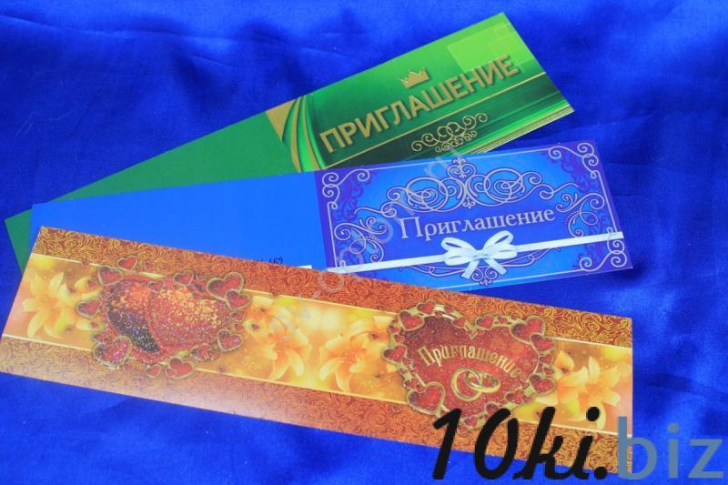 """""""Приглашение..."""" в ассортименте (В упаковке 20 штук, цена за 1 упаковку.) арт.065-15 Свадебные приглашения и рассадочные карточки в России"""