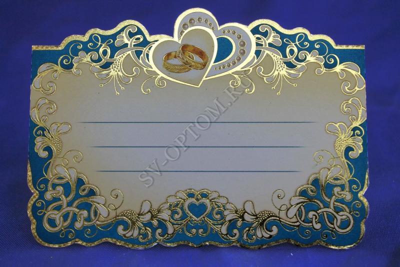 Банкетные карточки 0700229, 20 шт. в упак-ке, арт. 057-039