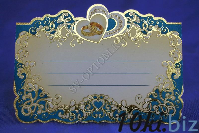 Банкетные карточки 0700229, 20 шт. в упак-ке, арт. 057-039 Свадебные приглашения и рассадочные карточки в России