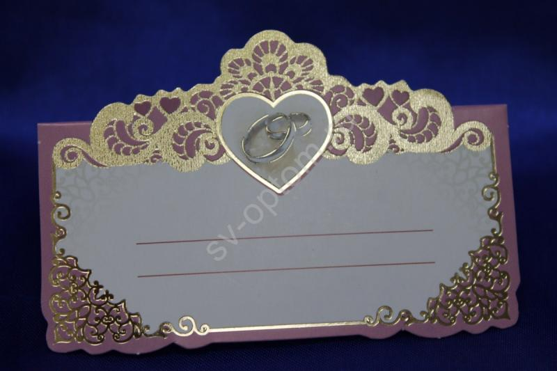 Банкетные карточки 0700298, 20шт в упак-ке.  арт.057-020