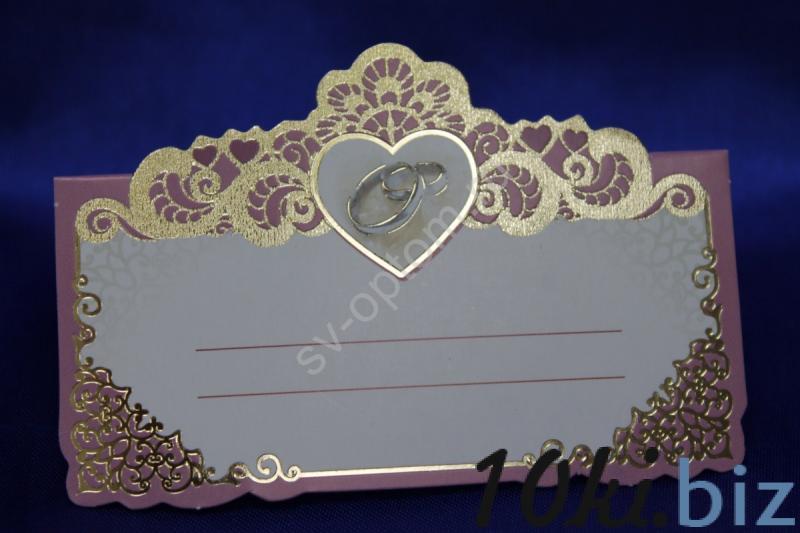 Банкетные карточки 0700298, 20шт в упак-ке.  арт.057-020 Свадебные приглашения и рассадочные карточки в России