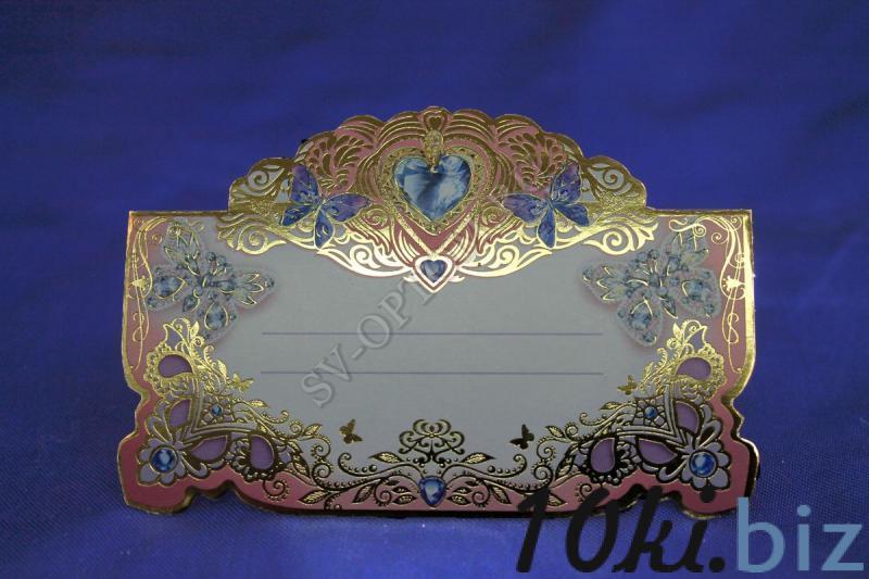 Банкетные карточки 0700364, 20шт. в упаковке, арт. 057-003 Свадебные приглашения и рассадочные карточки в России
