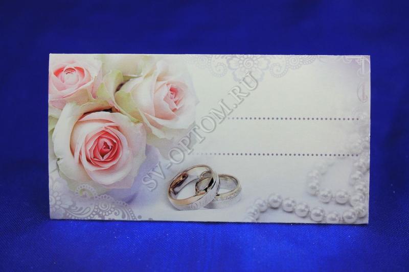 Банкетные карточки 20 шт. арт. 057-041