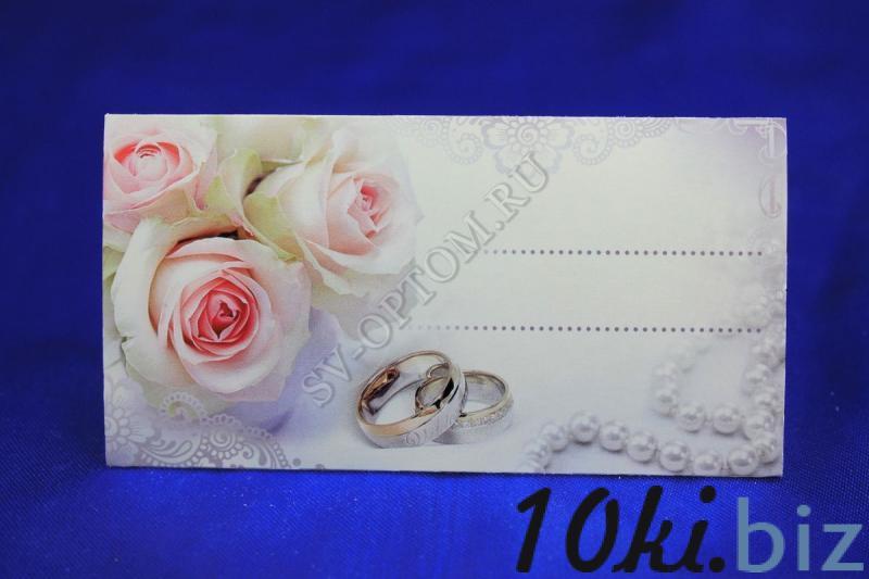 Банкетные карточки 20 шт. арт. 057-041 Свадебные приглашения и рассадочные карточки в России