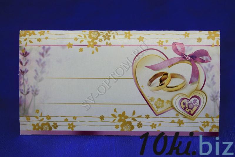 Банкетные карточки 20 шт. арт. 057-043 Свадебные приглашения и рассадочные карточки в России