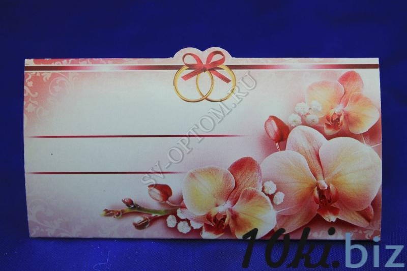 Банкетные карточки 20 шт. арт.057-005 Свадебные приглашения и рассадочные карточки в России