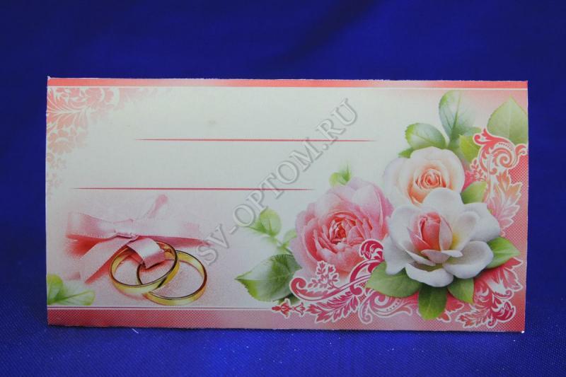 Банкетные карточки 20 шт. в упак-ке, арт. 057-011
