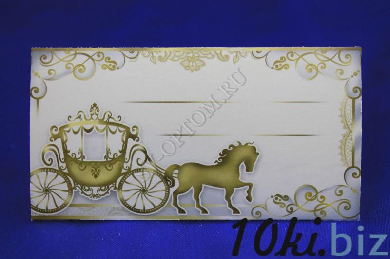 Банкетные карточки 20 шт. в упак-ке, арт. 057-014 Свадебные приглашения и рассадочные карточки в России