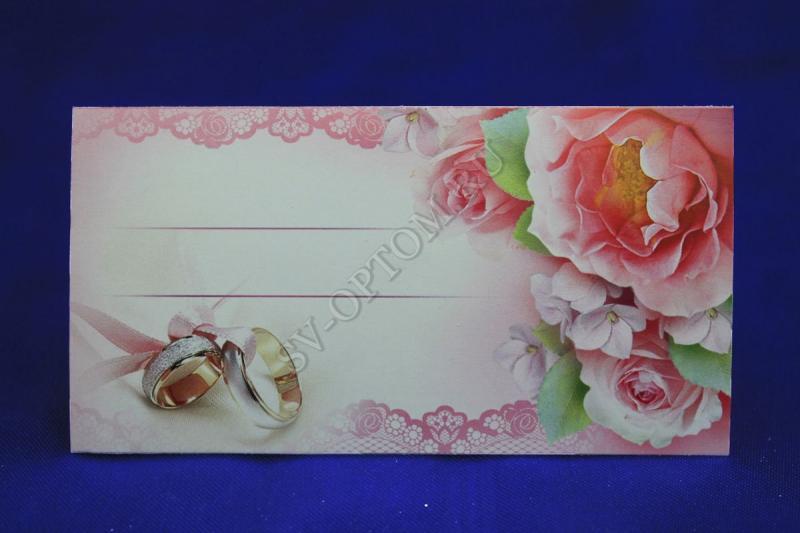Банкетные карточки 20 шт. в упаковке ,арт. 057-035