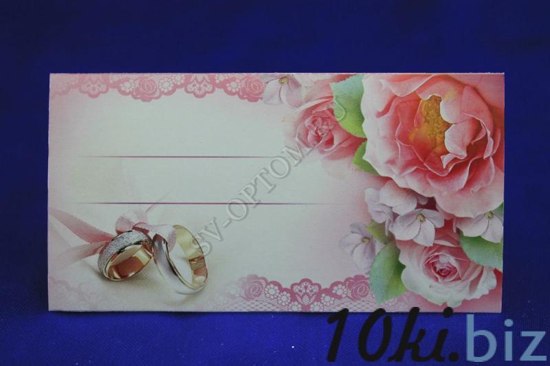 Банкетные карточки 20 шт. в упаковке ,арт. 057-035 Свадебные приглашения и рассадочные карточки в России