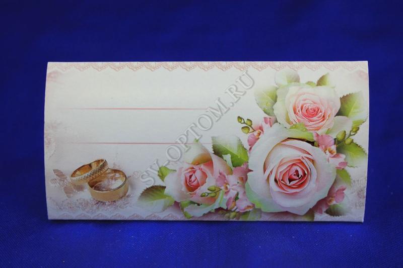 Банкетные карточки 20 шт. в упаковке, арт. 057-032