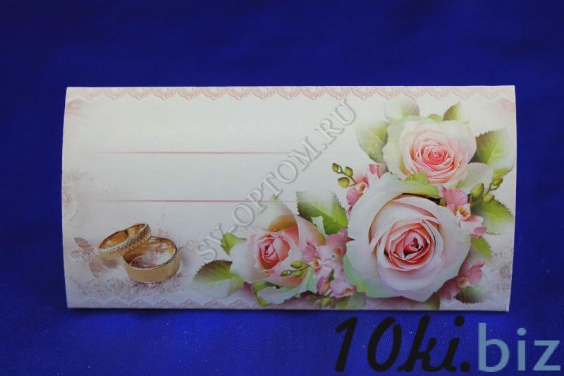 Банкетные карточки 20 шт. в упаковке, арт. 057-032 Свадебные приглашения и рассадочные карточки в России