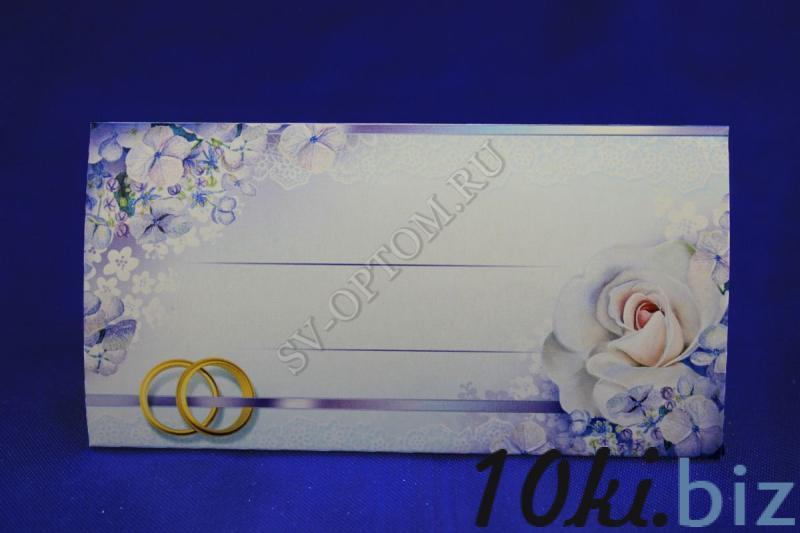 Банкетные карточки 20 шт. в упаковке, арт. 057-033 Свадебные приглашения и рассадочные карточки в России