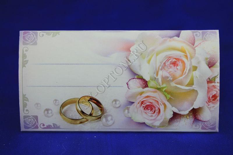 Банкетные карточки 20 шт. в упаковке, арт. 057-038